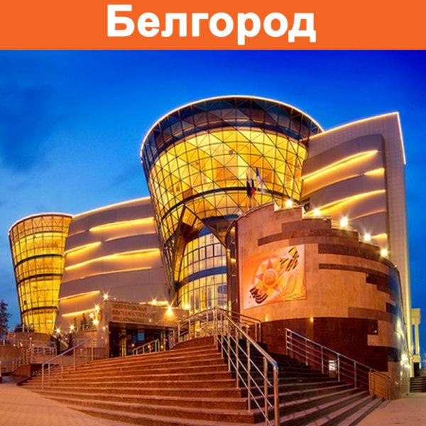 Отзывы о турах в Белгород