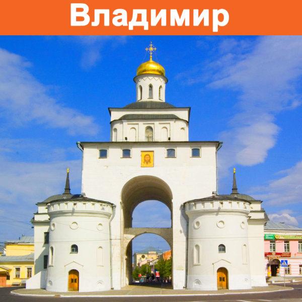Отзывы о турах во Владимир