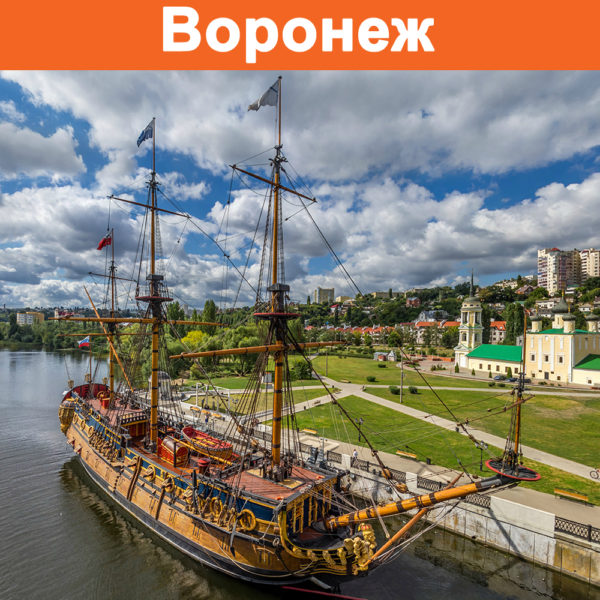 Отзывы о турах в Воронеж