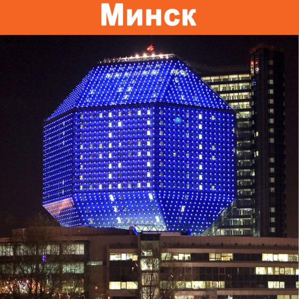 Отзывы о турах в Минск