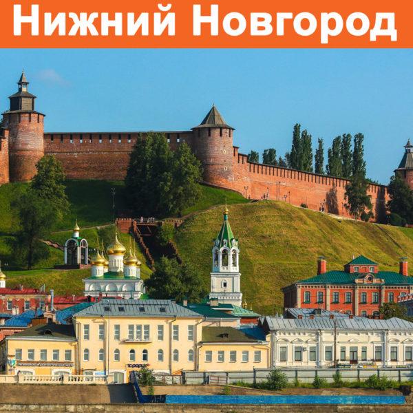 Отзывы о турах в Нижний Новгород