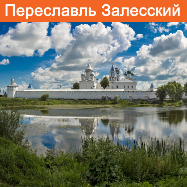 Отзывы о турах в Переславль Залесский