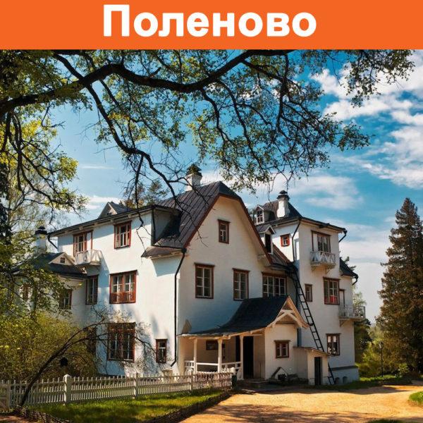Отзывы о турах в Поленово