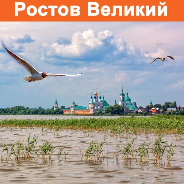 Отзвы о турах в Ростов Великий