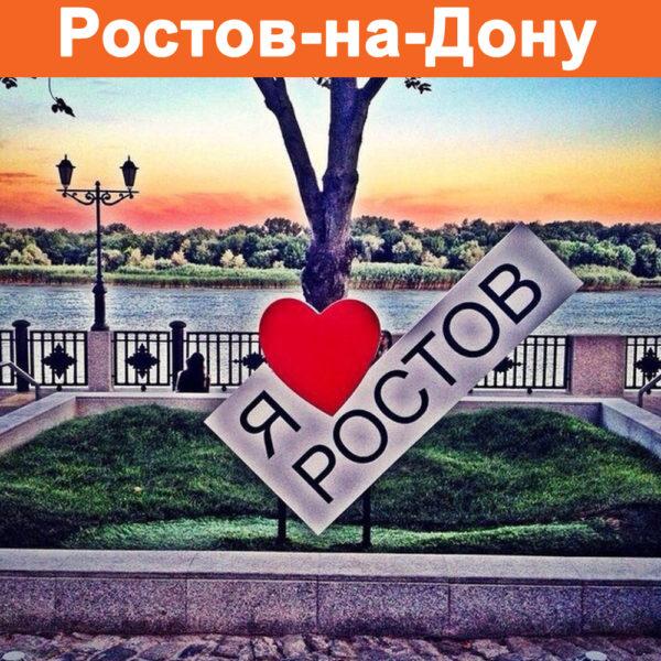 Отзывы о турах в Ростов-на-Дону