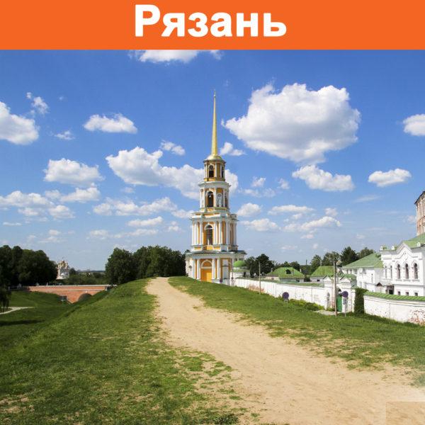 отзывы о турах в Рязань