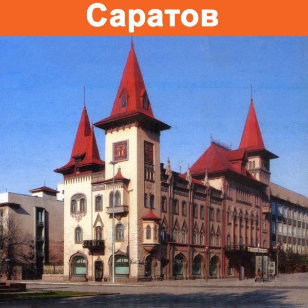 Отзывы о турах в Саратов