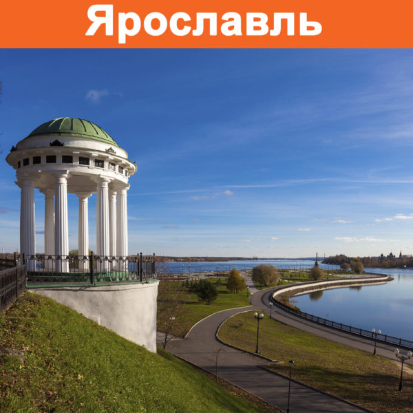 Отзывы о турах в Ярославль